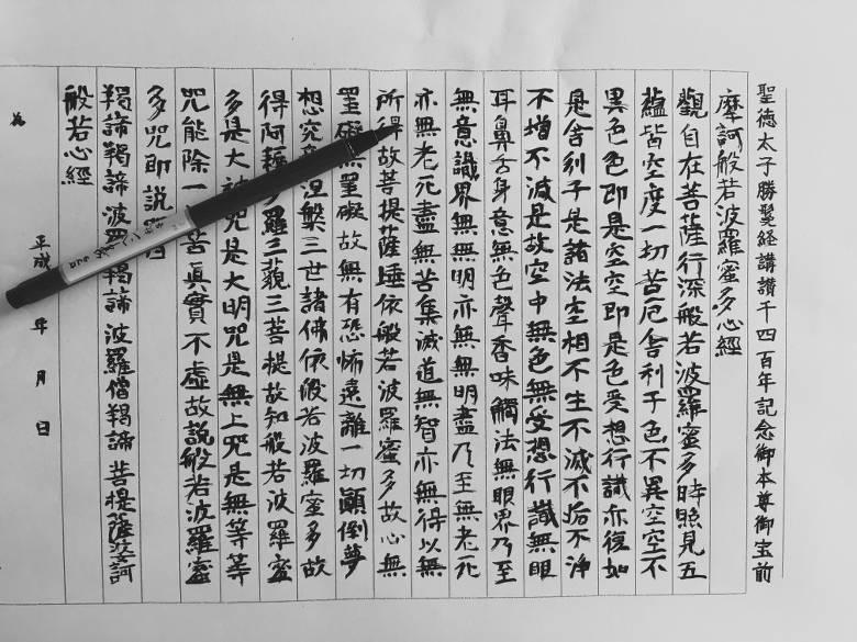 Japanse schrijfmeditatie - Hartsutra